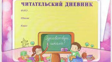 Читательский дневник, 1 класс: образец оформления