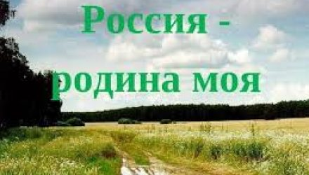 Викторина «Россия — родина моя»: с ответами (1-4 класс)