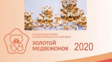 Выдвигаем лучшие товары для детей на участие в премии «Золотой медвежонок»