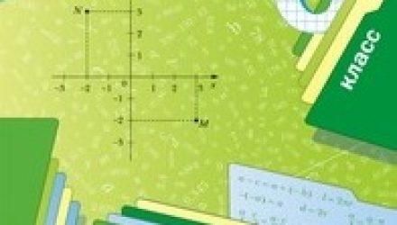 Занятия по математике 6 класс: для занятий дома