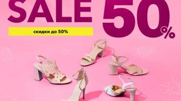 Скидки и акции на обувь