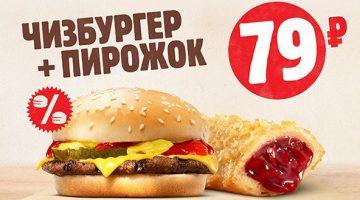 Секретные купоны бургер кинг 2021